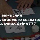 Azino777 зеркало