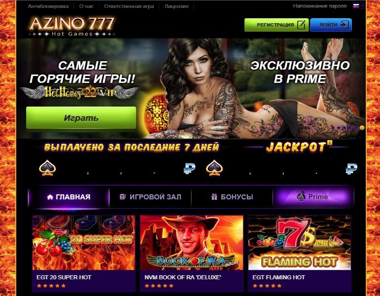 Азино777: обзор казино 2019