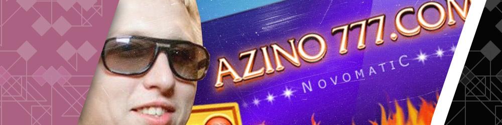 Azino777 рабочее зеркало официального сайта