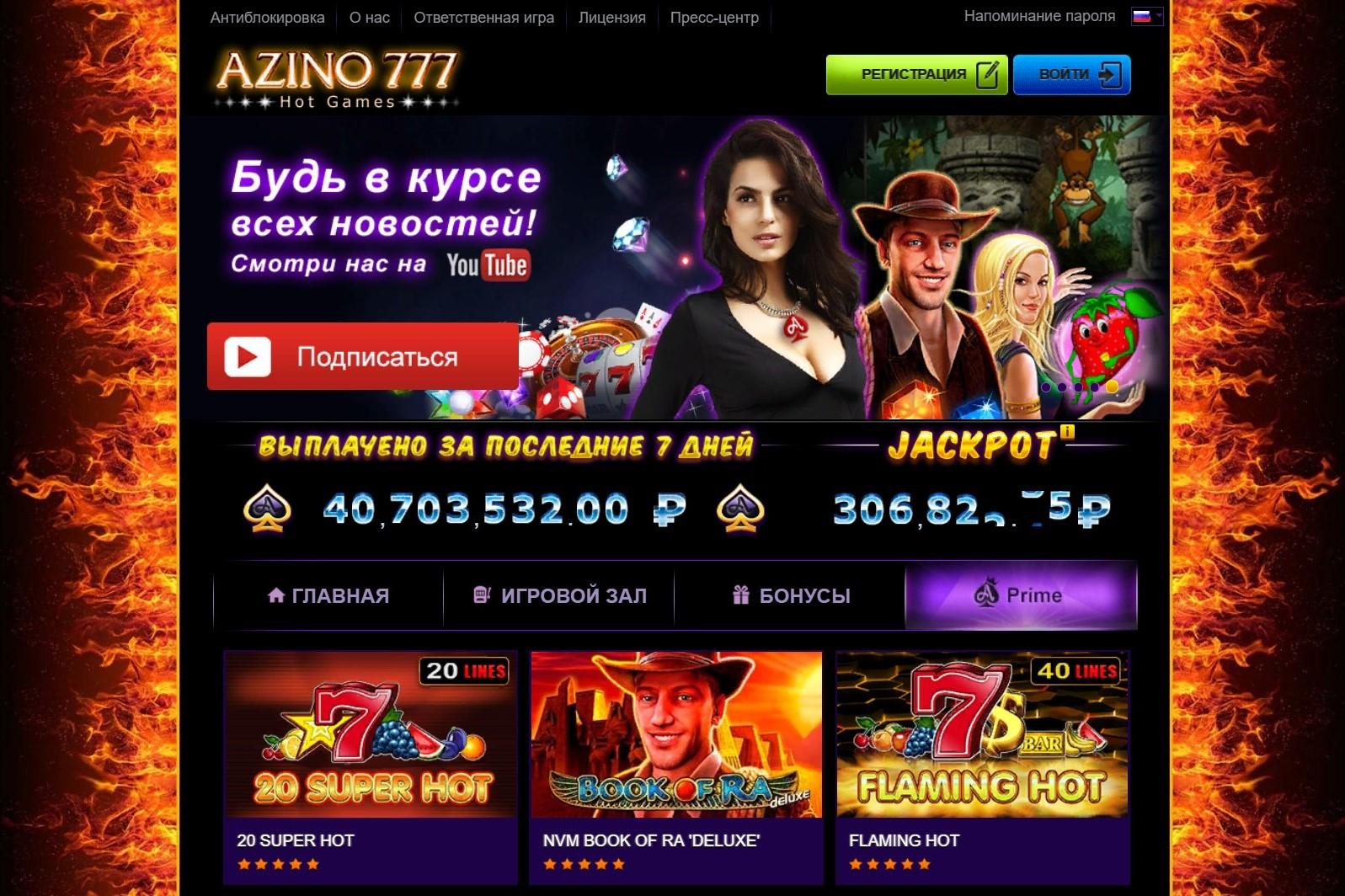 Игра в онлайн казино Azino777