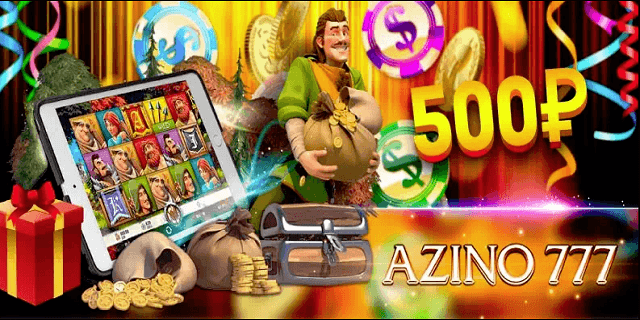 Играйте в ноябре 2018 года вместе с казино Azino 777