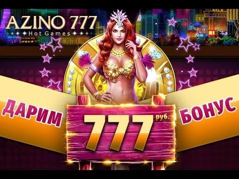Бонус без депозита на Azino777