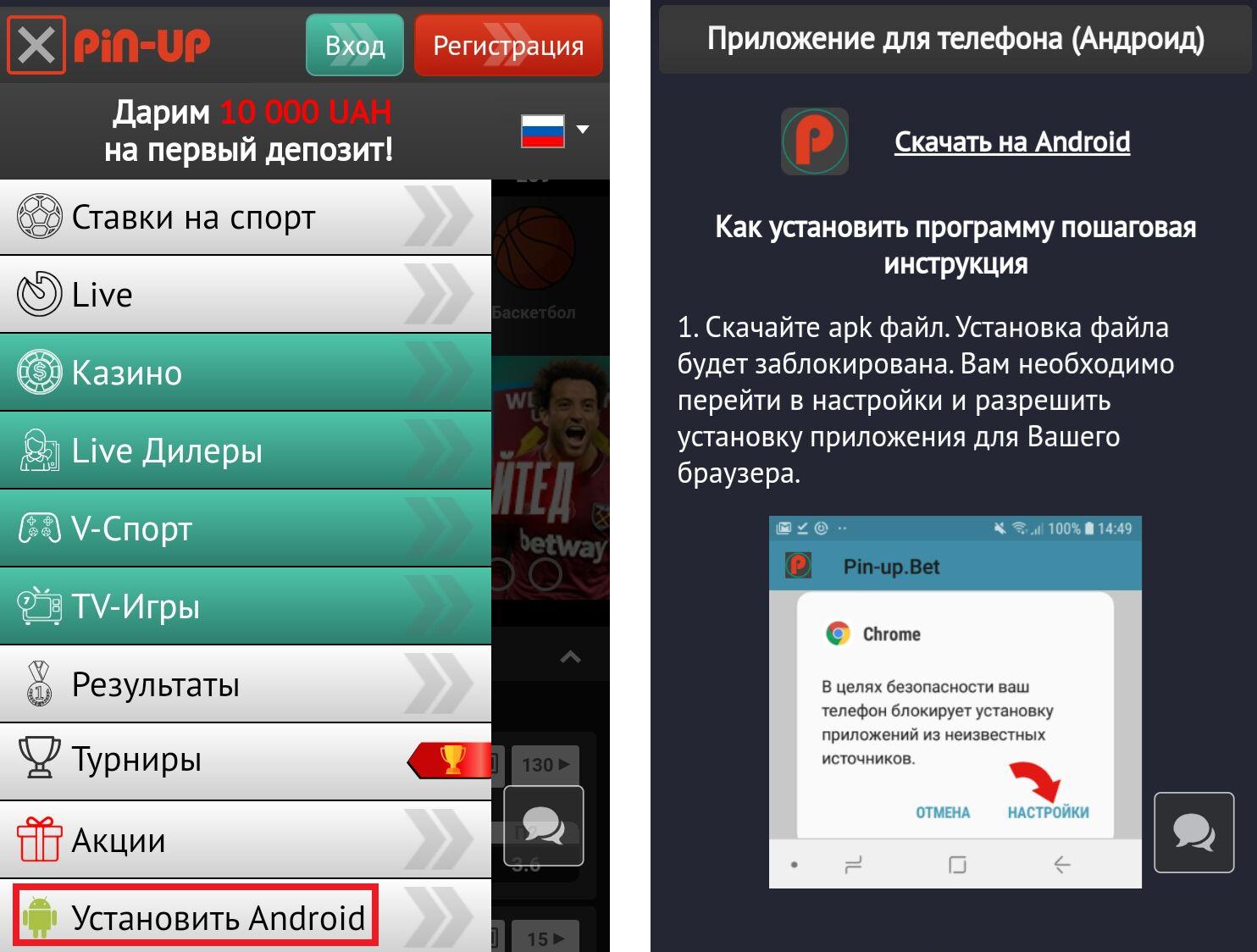 Мобильное Приложение Pin-up.bet - Скачать Для Android И IOS