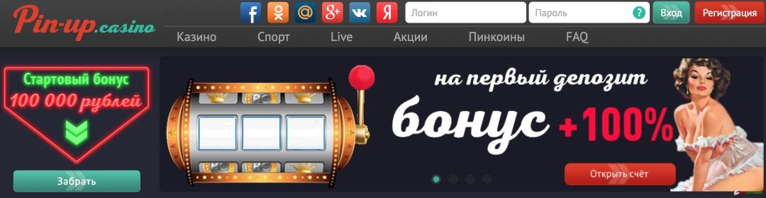 Пин Ап Казино (Pin Up Casino): Играть Онлайн, Регистрация, Вход, Бонус