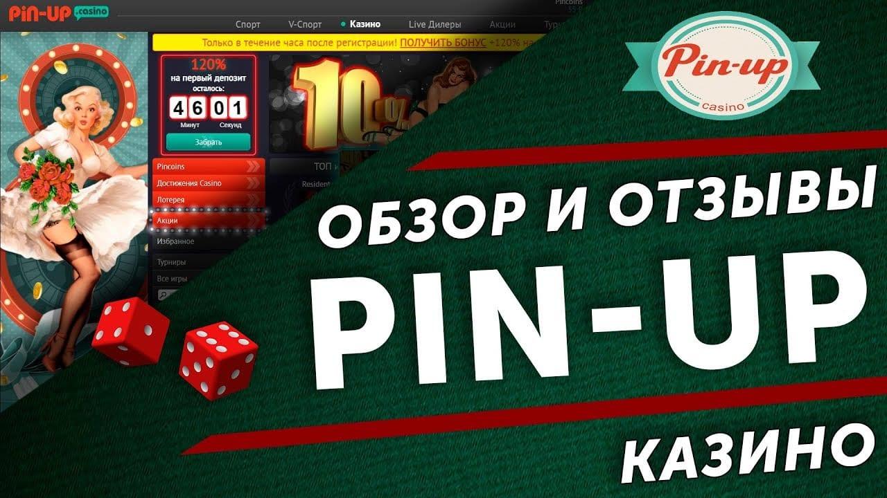 Онлайн Казино Пин Ап На Деньги: Pin Up Casino