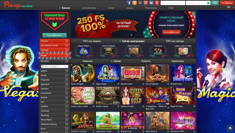 Пин Ап Казино - Pin Up Casino Зеркало Играть Онлайн На Официальном Сайте